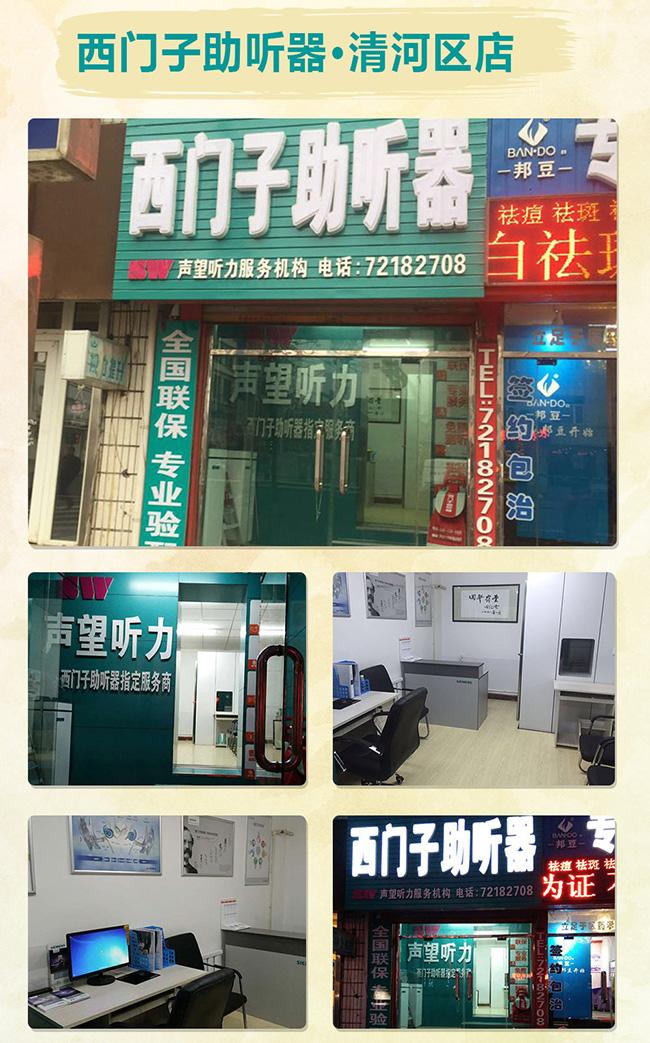 热烈祝贺西门子助听器铁岭市清河区店盛大开业!
