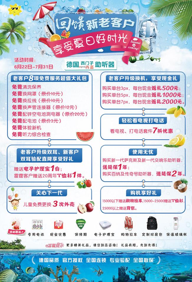 夏季海报650px.jpg
