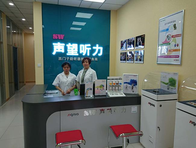 绍兴市中兴北路店 验配环境展示