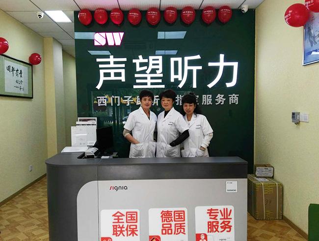 西门子助听器(芜湖九华中路店) 验配环境展示