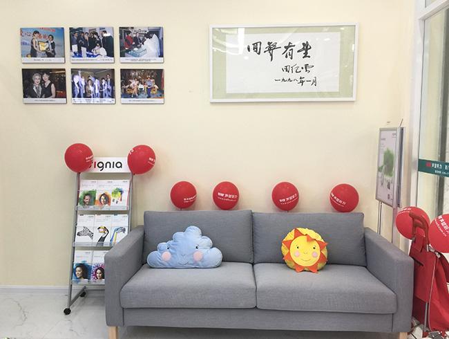 声望听力―成都双楠店(儿童验配服务中心) 验配环境展示