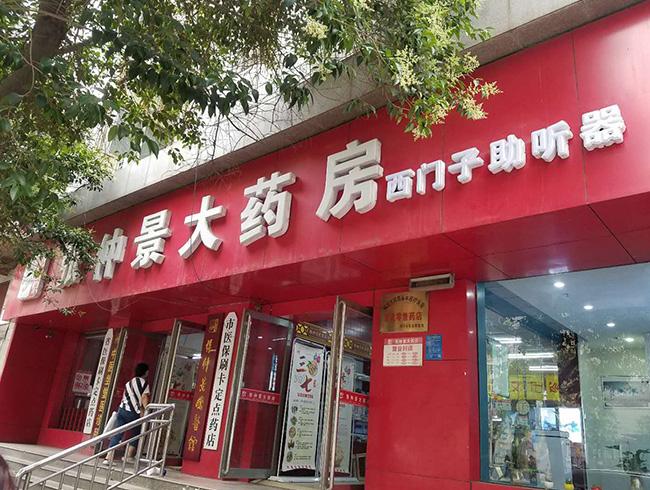 张仲景郑州纬四路店 验配环境展示