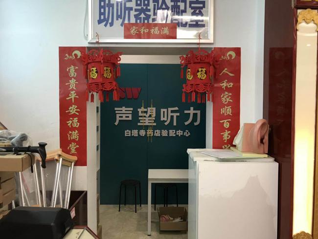西门子助听器(阜成门白塔寺店) 验配环境展示