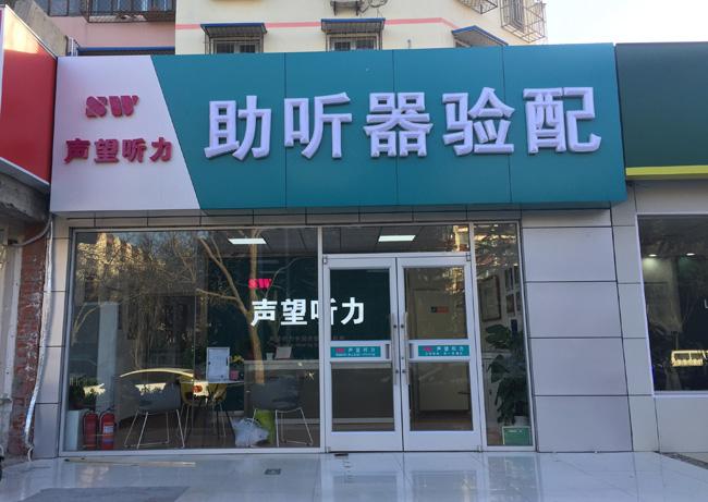 北京角门店 验配环境展示