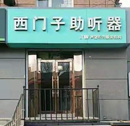 长春自由大路店 验配环境展示