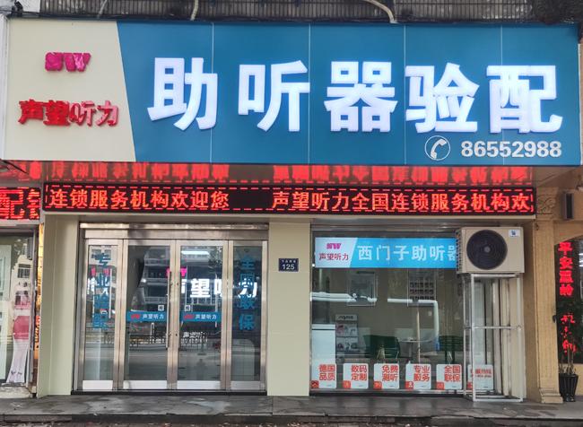 台州温岭店 验配环境展示