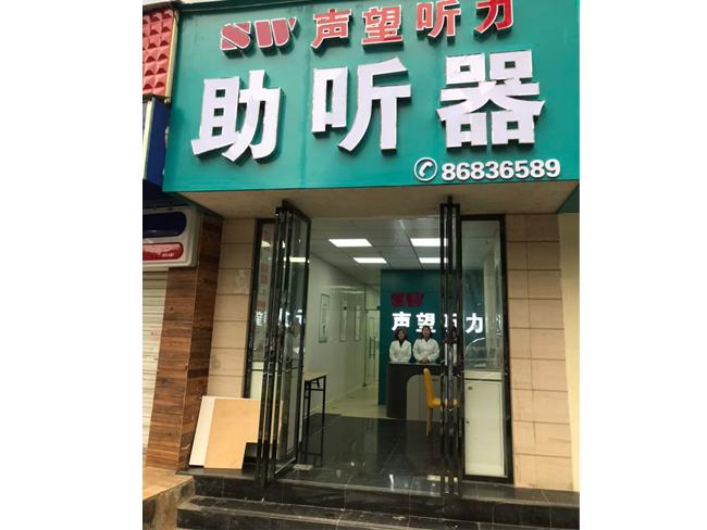 北京路店 验配环境展示