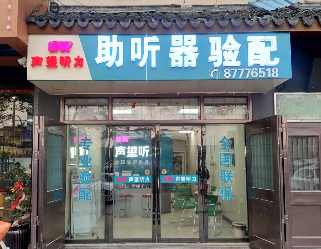 台州仙居店 验配环境展示