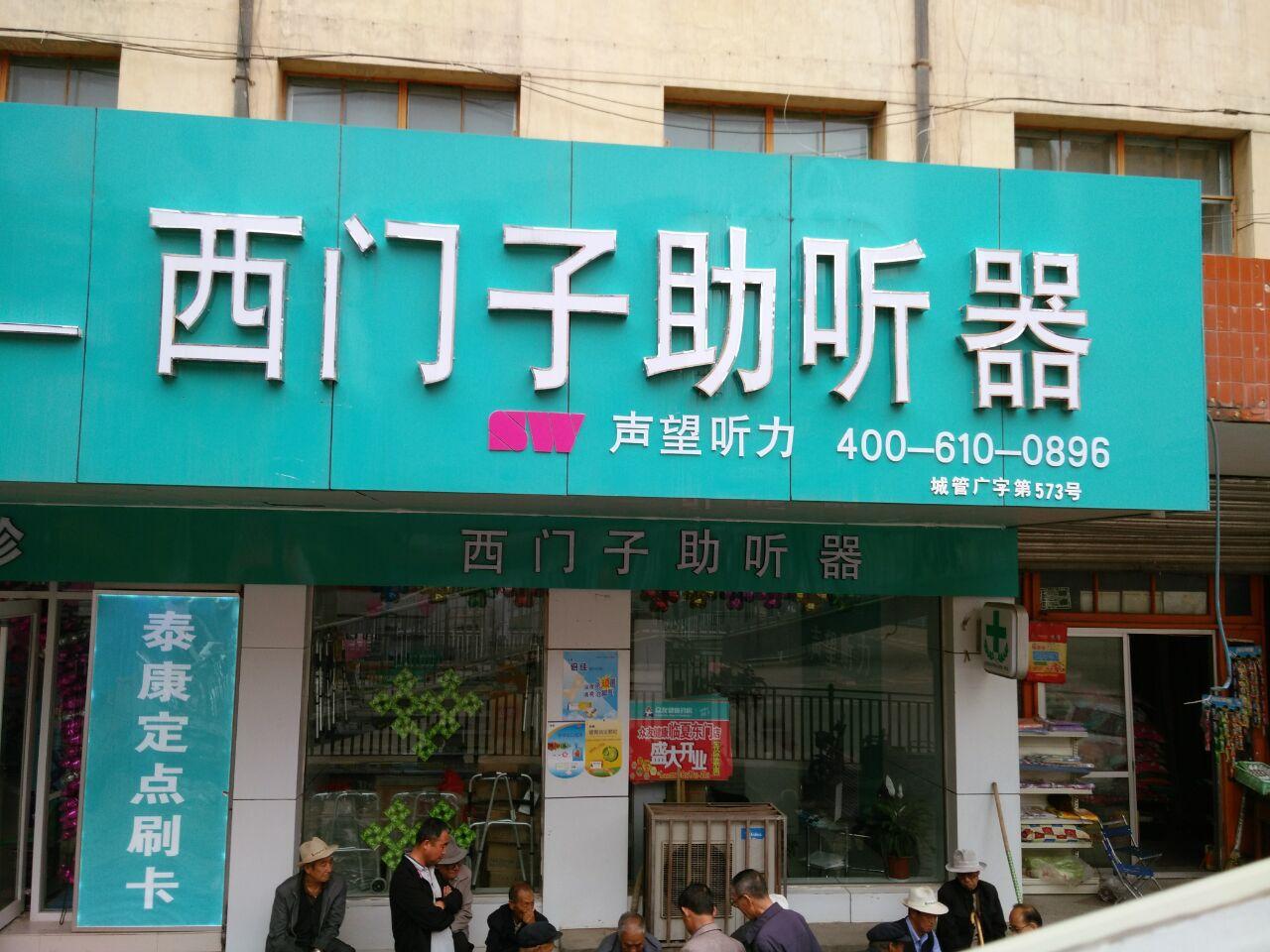 西门子助听器(临夏东门店) 验配环境展示