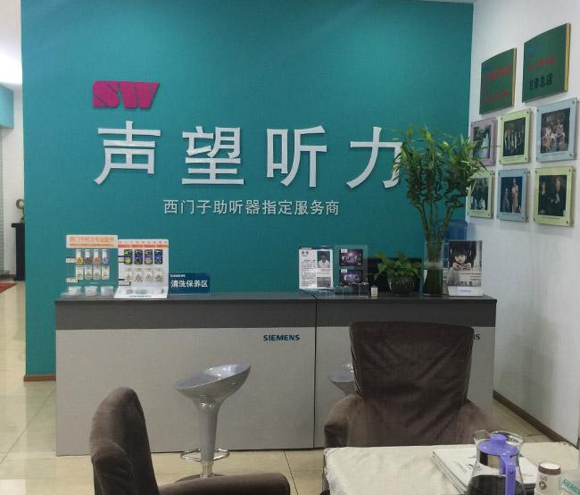 西门子助听器(张掖路健康城直营店) 验配环境展示