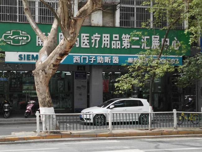 西门子助听器(南京中华路二店) 验配环境展示