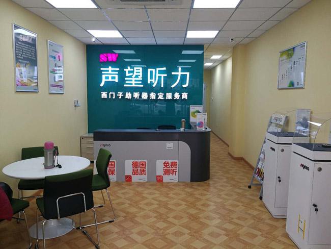 西门子助听器(苏州昆山店) 验配环境展示