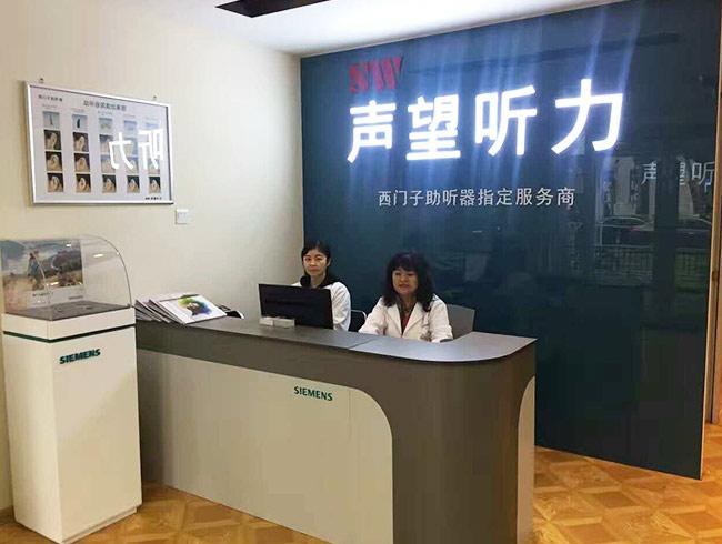 西门子助听器(南京中华路店) 验配环境展示