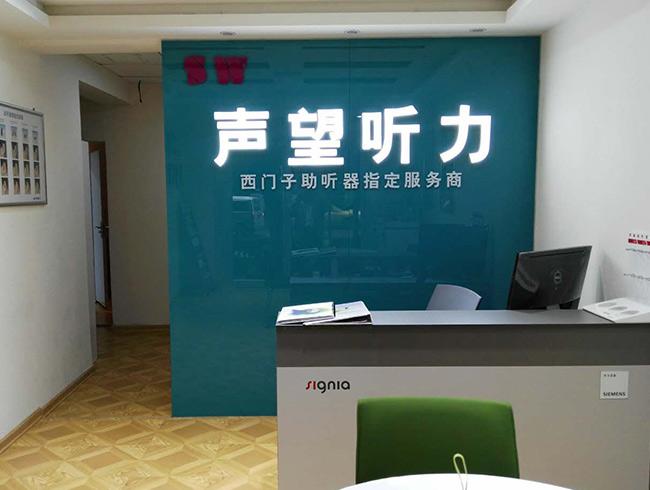 南京中央路店 验配环境展示