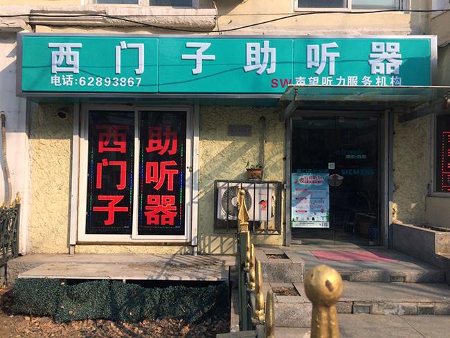西门子助听器(大连南山路店) 验配环境展示