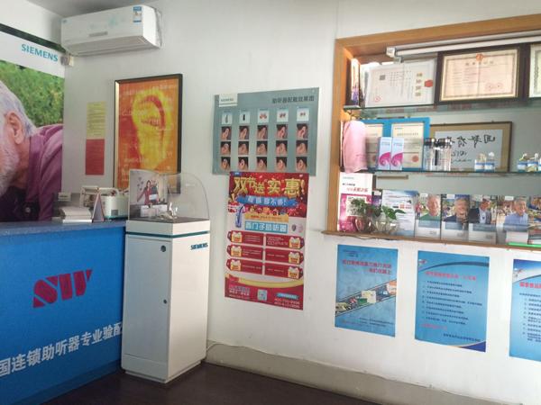 西门子助听器(大连解放路店) 验配环境展示