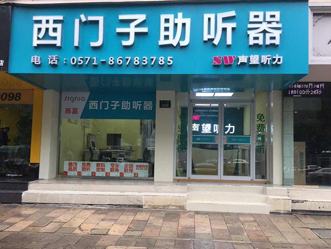 杭州文二路店 验配环境展示