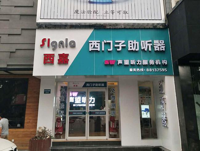 声望听力-宁波彩虹南路店 验配环境展示