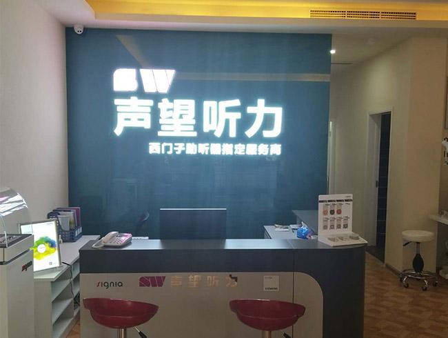 西门子助听器(宁波彩虹南路店) 验配环境展示